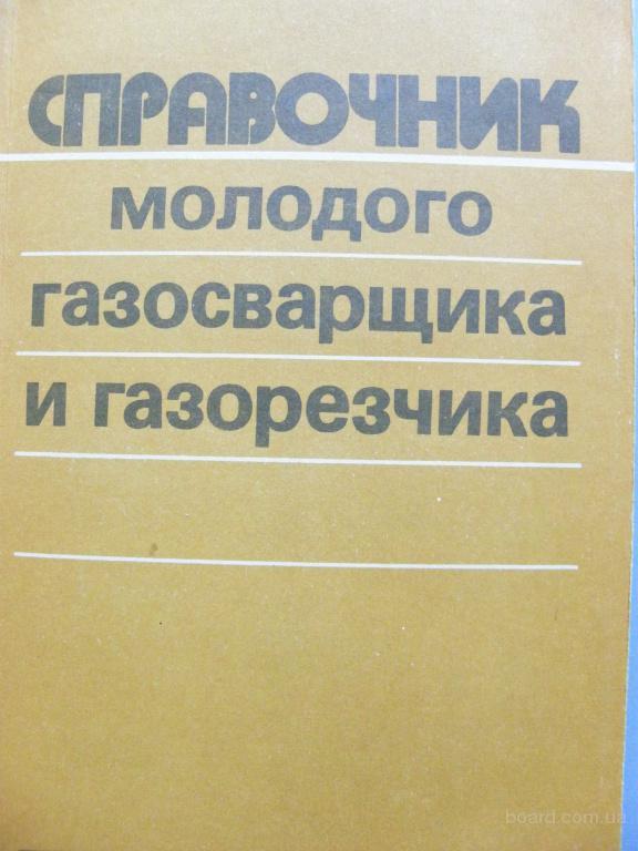 Справочник газосварщика и газорезчика, Н.И.Никифоров