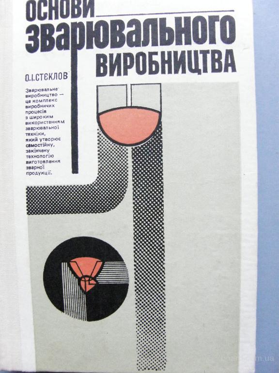 Основи зварювального виробництва,  Стеклов О.І., Вища школа, 1990р