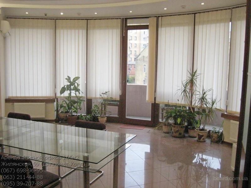Аренда VIP офиса 165м2 в Дипломат Холл