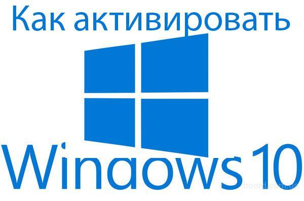 Все об активаторе для Windows 10