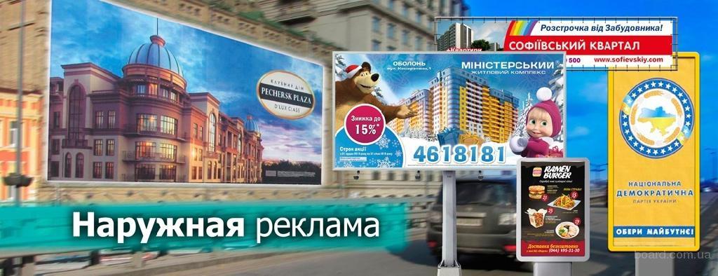 Рекламное агентство Nord Media - реклама на билбордах в Киеве по отличным ценам