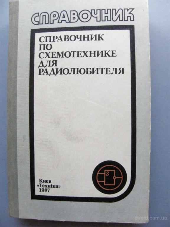 Справочник по схемотехнике для радиолюбителя, Боровский В.П. Техника