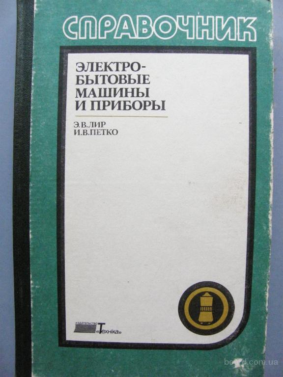 Электробытовые машины и приборы, справочник Лир Э.В., техника 270 стр.