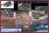 Изготавливаем и продаем фундаментные анкерные болты ГОСТ 24379.1-2012 для крепления конструкций и оборудования. Шпильки