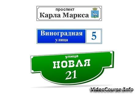 Изготовление табличек в Киеве