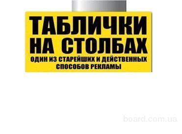 Рекламные таблички/билборд мини