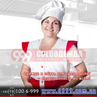 Униформа повара, продавца