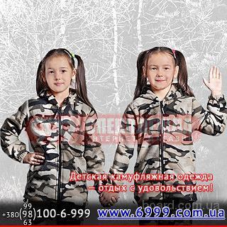 Костюм детский камуфляжный