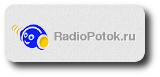 Портал РадиоПоток - слушать все любимые радиостанции в одном месте