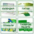 Перекидні календарі. Друк календарів Київ. Поліграфія. Календарики.