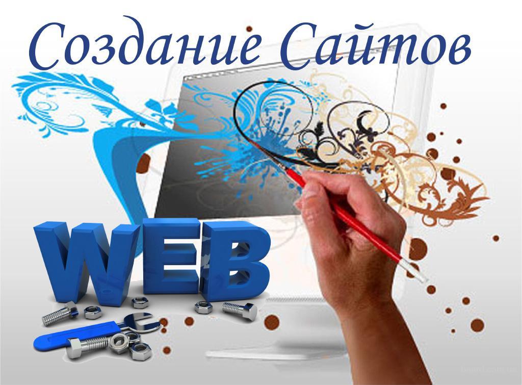 Создание сайта «под ключ»