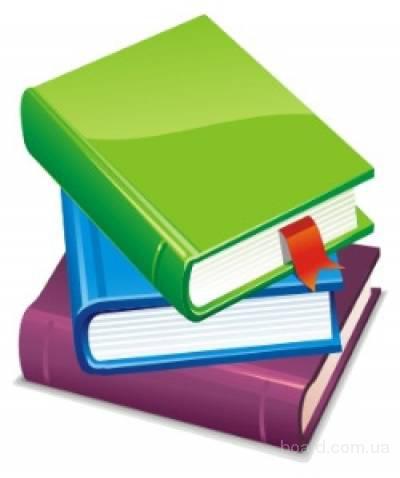 Продаю свои учебники и научную литературу по бух.учету Украины
