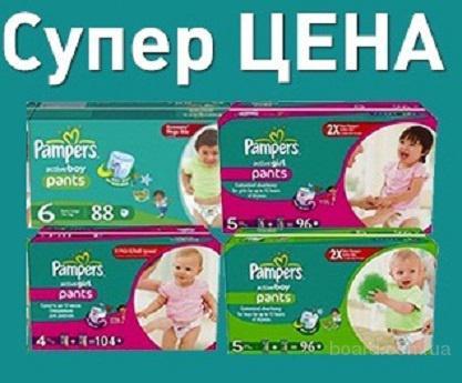 Трусики Pampers Active для мальчиков и девочек. Доставка Киев.