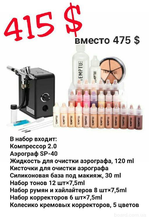 Интернет магазин профессиональной косметики для визажистов