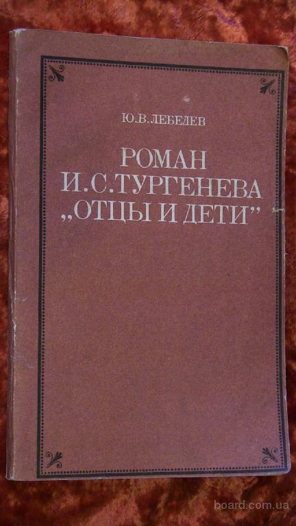 Лебедев, Ю. В. Анализ романа Отцы и дети Тургенев И.С.