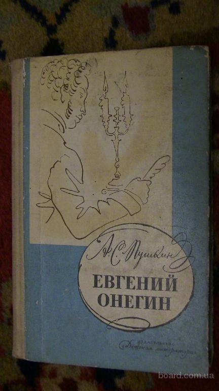 Евгений Онегин Александр Пушкин