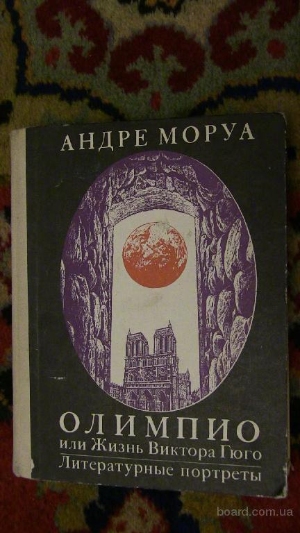 Андре Моруа «Олимпио, или Жизнь Виктора Гюго»