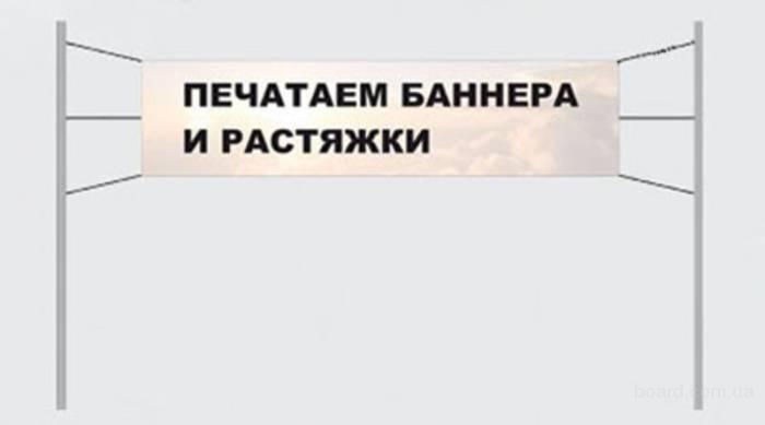 Наружная реклама Бровары. Баннерные вывески, растяжки, панно Бровары, Киев