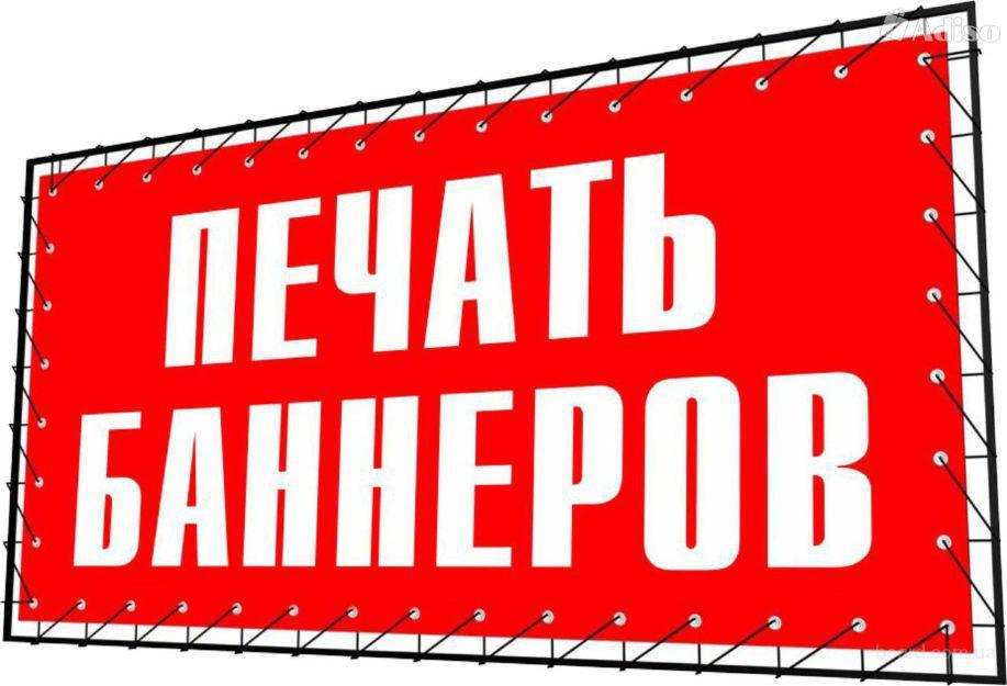 Печать баннерной наружной рекламы Бровары, Киев