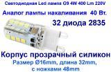 Светодиодная Led лампа G9 4,5W 400 Lm 220V вольт
