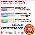 Fermathron (Ферматрон,2800 руб. Ферматрон плюс, Ферматрон С) у нас:100% гарантия самые низкие цены в России!
