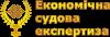 Услуги в проведении судебно-экономических экспертиз и экспертных исследований в Днепропетровске и Днепропетровской области