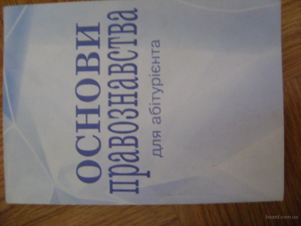 Правознавство НУДПС 2-ге видання