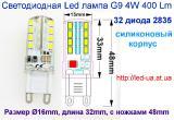 Светодиодная Led лампа G9 4W 400 Lm 220V