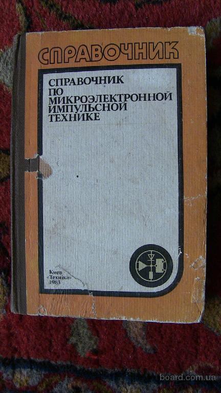 Справочник по микроэлектронной импульсной технике. Киев : Техніка, 1983