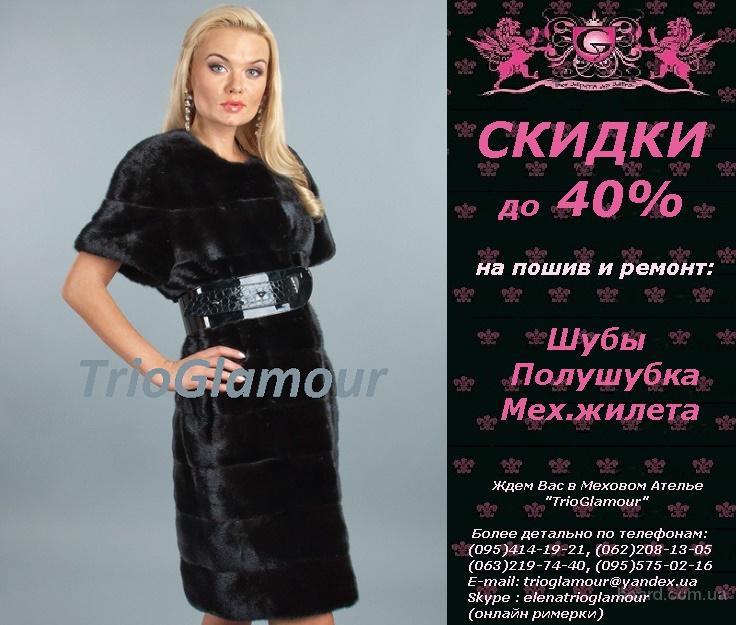 Профессиональный пошив Жилета из меха в Донецке