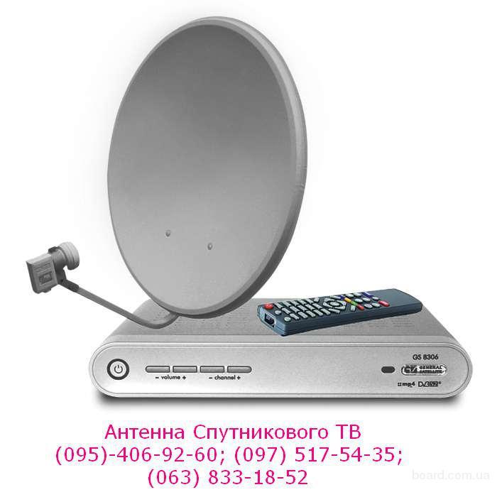 Спутниковое ТВ без абонплаты с доставкой по Украине всего за 850 грн