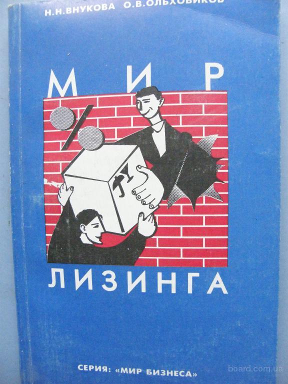 Мир лизинга Внукова Н.В., Ольховиков О.В. Харьков: Основа, 1994.-224с