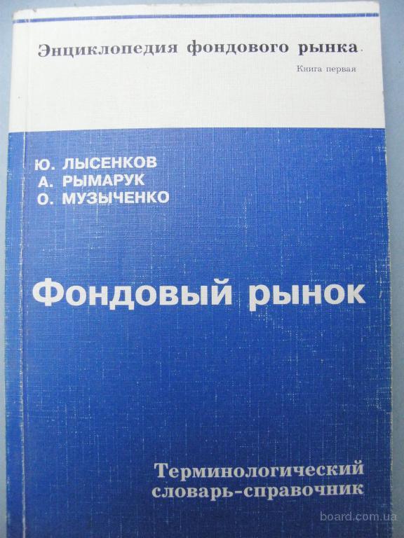 Энциклопедия фондового рынка. Ю.М. Лысенков, А.И. Рымарук, И.В, Диалог 1997 год.