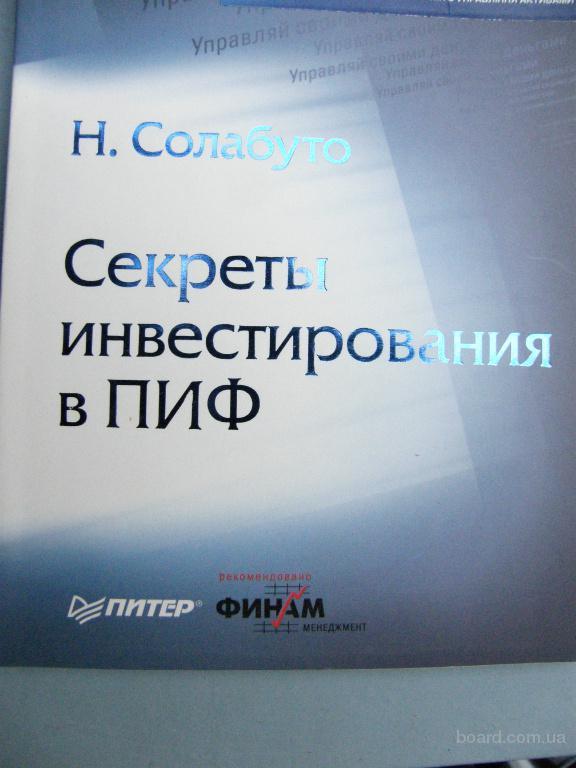 Секреты инфестирования в ПИФ, Солабуто Н.В, Питер 2007 год