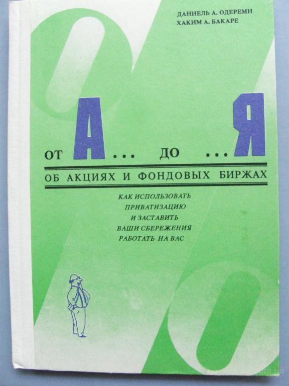От А до Я, об акциях и фондовых биржах, Одерми Д.А., Бакаре, Х.А. Форт лтд 1992 год.