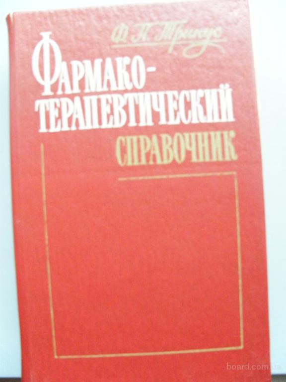 Фармако-терапевтический справочник, Тринус Ф. П. Здоровье, 640 стр. 1989 год
