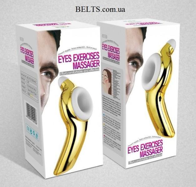 Киев.Ручной массажер для глаз Eyes exercises massager (Айс Эксисайс Массажер