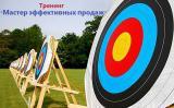 Тренинг продаж в Днепропетровске