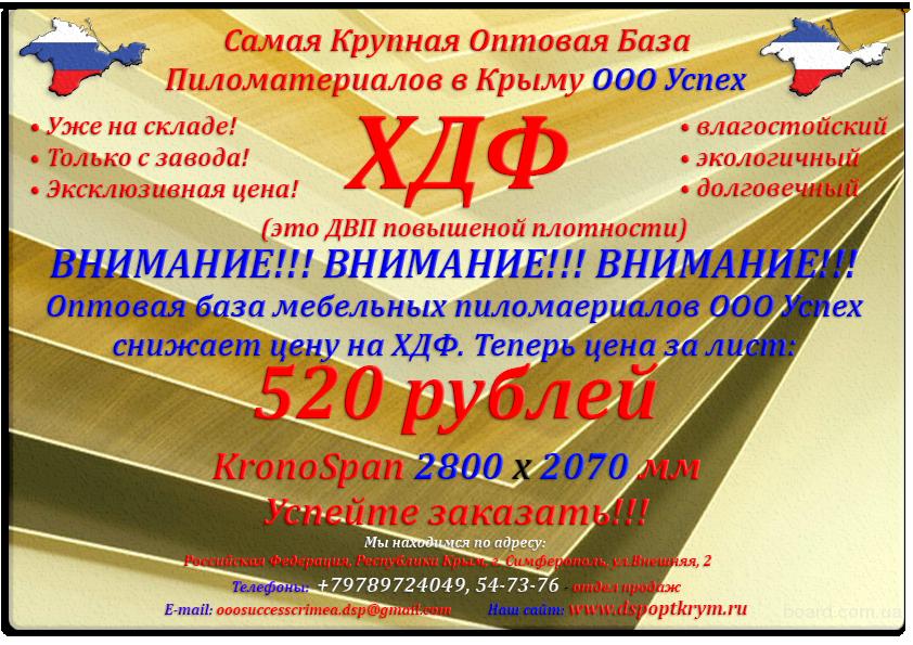 Купить ламинированный ХДФ со склада в Евпатории.