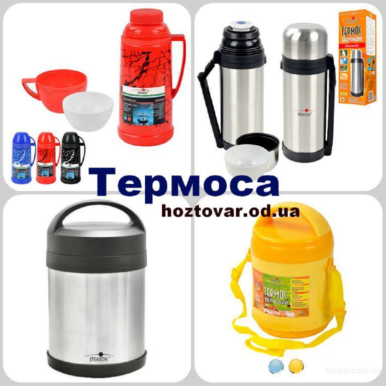 Термоса оптом. Самые низкие цены на термоса в Украине.