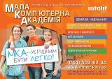 Лучшее компьютерное обучение для школьников в Киеве