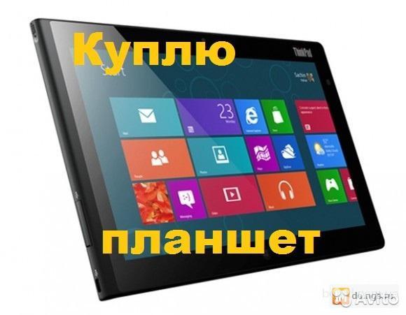 Куплю Ваш планшет! телефон! ноутбук! фотоаппарат! Быстро, выгодно, постоянно - Харьков
