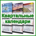 Календари квартальные 2017. Печать календарей. Типография. Полиграфия.