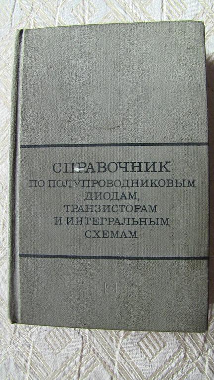 Справочник по полупроводниковым диодам, транзисторам и интегральным схемам. 744 страниц