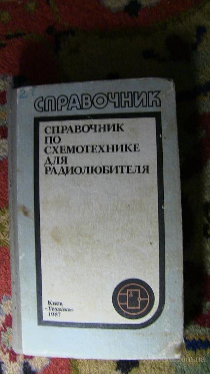Справочник по схемотехнике для радиолюбителя В. П. Боровский,  К.: Техніка 1987г