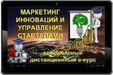 """Онлайн курс """"Маркетинг инноваций и управление стартапами"""""""