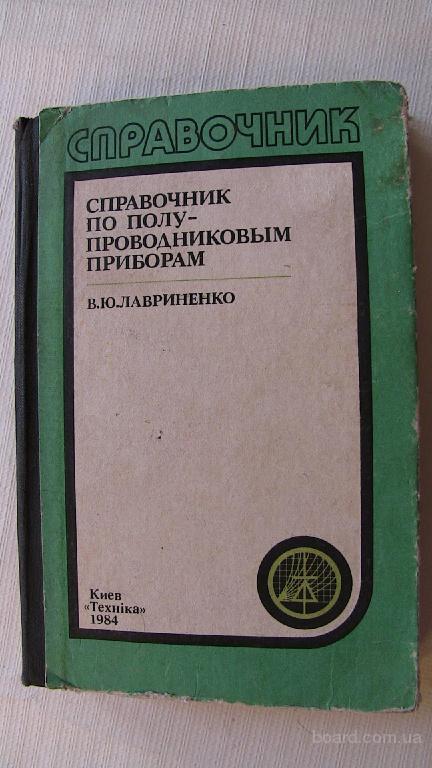 Лавриненко, В.Ю. Справочник по полупроводниковым приборам. Переплет: твердый; 419 страниц; 1984 г.