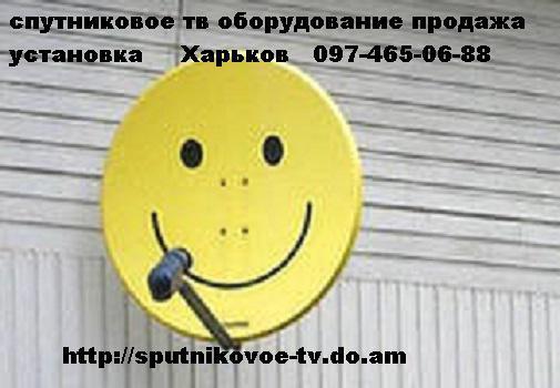 спутниковая антенна Харьков установка настройка подключение купить куплю продам Харьков