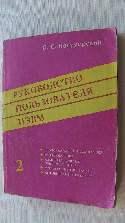 Богумирский, Б.С.  Руководство пользователя ПЭВМ
