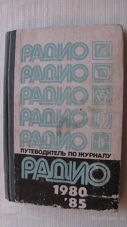 Путеводитель по журналу «Радио» 1980-1985 годов выпуска